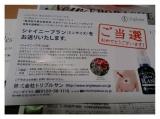 目指せ透輝肌☆エポラーシェ シャイニーブランの画像(2枚目)