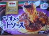 王道パスタ「マ・マー 金のスペシャリテ」あなたならいつ食べる?の画像(13枚目)