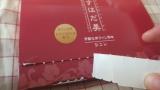 サニーヘルス★「すはだ美ジュレ赤ワイン風味」で美のチャージしています!!