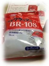 お腹に優しい☆蒟蒻畑プラスBR-108ヨーグルト味!詰め合せの画像(2枚目)
