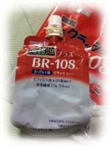 お腹に優しい☆蒟蒻畑プラスBR-108ヨーグルト味!詰め合せの画像(7枚目)
