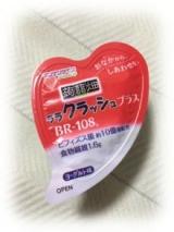 お腹に優しい☆蒟蒻畑プラスBR-108ヨーグルト味!詰め合せの画像(3枚目)