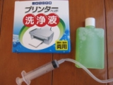 プリンターヘッド洗浄液