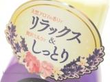 【牛乳石鹸】 ムーンアロマ ラベンダーミルクの香りの画像(3枚目)