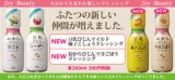 正田醤油×マンナンライフの群馬コラボ!の画像(7枚目)