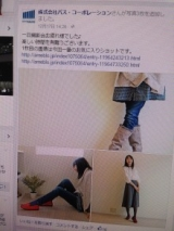「バス・コーポレーションさんの公式FBにも、いっぱいind発見!! ☆*☆ 」の画像(3枚目)