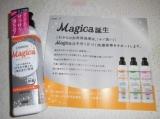 """これまでにない『ナノ洗い』体験 CHARMY  """"Magica"""" 誕生!の画像(4枚目)"""