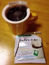 簡単!美味しい!コーヒーの画像(3枚目)