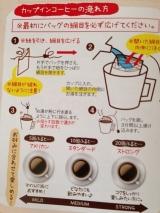 簡単!美味しい!コーヒーの画像(2枚目)