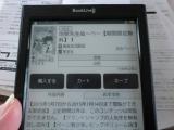 """電子書籍端末""""Book Live! Reader Lideo""""のある生活♪"""