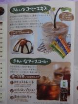 ♡きれいなコーヒー♡の画像(7枚目)