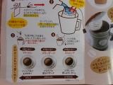 おいしい簡単!きれいなカップインコーヒーの画像(2枚目)