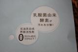環境にも肌にもやさしい!neobaby善玉菌酵素洗たく洗剤