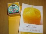 バームオレンジの画像(1枚目)