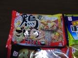 2015年!新年の抱負を教えて☆アクリフーズ冷凍食品福袋/モニプラの画像(4枚目)