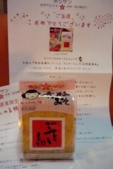 塩分控えめ!九州くまもと老舗ホシサン☆麦粒味噌『ごていしゅ』モニター