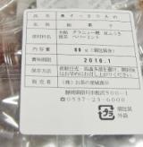 「べにふうき飴モニター当選!」の画像(3枚目)