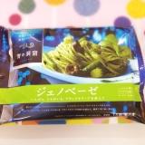 『Nakameguro 青の洞窟』イベント記念 食べたい青の洞窟はどのメニュー?の画像(4枚目)