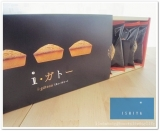 穂のかにミルキーdeチーズ☆石屋製菓の焼き菓子がウマい!その名も i・ガトー ☆の画像(2枚目)