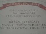 『びっくりドンキー』デミグラスハヤシを食べましたの画像(2枚目)