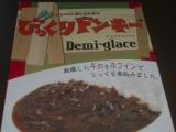 『びっくりドンキー』デミグラスハヤシを食べましたの画像(3枚目)