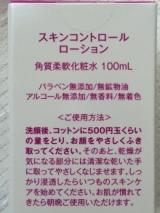 ピールローションと美肌作り♪BEAUTY MALL★APPS+E(TPNA) フラーレンジェルの画像(3枚目)