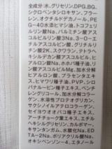 ピールローションと美肌作り♪BEAUTY MALL★APPS+E(TPNA) フラーレンジェルの画像(16枚目)