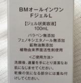 ピールローションと美肌作り♪BEAUTY MALL★APPS+E(TPNA) フラーレンジェルの画像(15枚目)