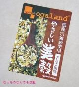 きなこ風味で飲みやすい!オーガランドのやさしい美穀の画像(1枚目)