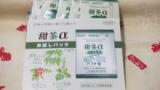 花粉の季節をスッキリと!「甜茶α(てんちゃアルファー)」