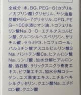 美容液洗顔♪VCE COSME★APPS+E(TPNa)VCEブライトクレンジングローションの画像(4枚目)