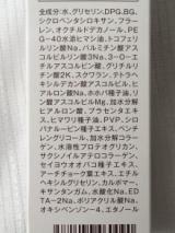 ピールローションと美肌作り♪BEAUTY MALL★APPS+E(TPNA) フラーレンジェルの画像(11枚目)
