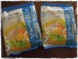 週末限定の野菜たっぷりラーメンの画像(2枚目)