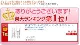 口コミ記事「輝く美髪に!☆ダブルフラーレンモイスチャーシャンプー&コンディショナー☆vol.3」の画像