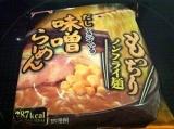 「味噌バタコーン☆」の画像(2枚目)
