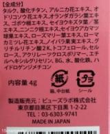 ポンポンするヘアファンデーション♡アースバイオケミカル パウダーレーベルの画像(5枚目)