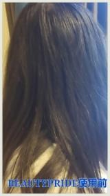 口コミ記事「セレブ御用達。ダブルフラーレンシャンコン!!BEAUTYPRIDE③」の画像