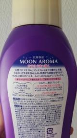 「レポ☆贅沢アロマのバスミルク「ムーンアロマ」」の画像(2枚目)