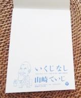 「いくじなし」の画像(2枚目)