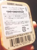 MANCOCO リップクリームの画像(2枚目)