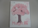 12時間で咲く不思議な桜!マジック桜/モニプラの画像(1枚目)