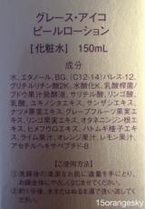 ジャパンコスメ♡グレース・アイコピールローションの画像(2枚目)