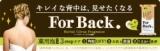 株式会社ペリカン石鹸~背中ニキビを防ぐ 薬用石鹸 For Back(フォーバック)の画像(1枚目)
