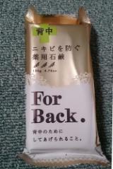 株式会社ペリカン石鹸~背中ニキビを防ぐ 薬用石鹸 For Back(フォーバック)の画像(6枚目)