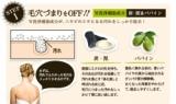 株式会社ペリカン石鹸~背中ニキビを防ぐ 薬用石鹸 For Back(フォーバック)の画像(3枚目)
