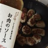 茶寮このみ お肉のソース☆の画像(4枚目)