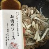 茶寮このみ お肉のソース☆の画像(2枚目)
