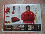 「【京座布団高岡】座布団と幸せを運ぶ    山田たかおの幸せ小座布団 」の画像(2枚目)