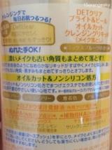 明色化粧品 DETクリア ブライト&ピール オイルカットクレンジングリキッドの画像(2枚目)