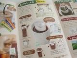 美味しいコーヒーが飲みたい♪オアシス珈琲「きれいなコーヒー」レポの画像(5枚目)
